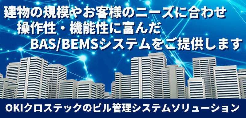 BAS/BEMS|システムインテグレーション|OKIクロステック
